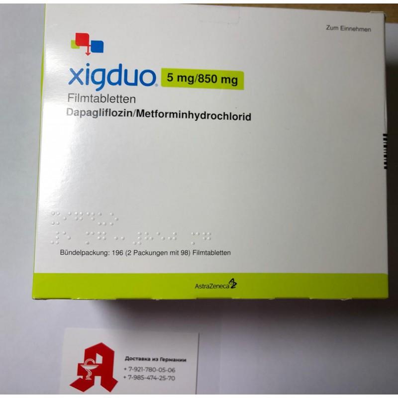 Ксигдуо XIGDUO 5MG/850MG/196 шт