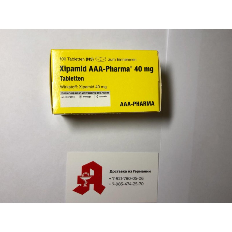 Ксипамид (Аквафор) XIPAMID (AQUAPHOR) - 40mg 100 Шт